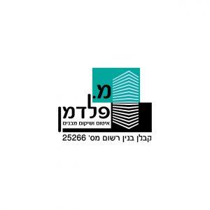 לוגו למ. פלדמן קבלן בנין