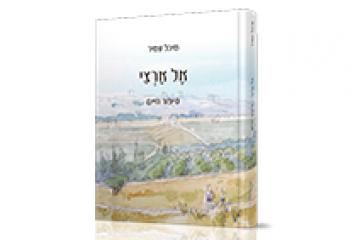 מיכל עמיר ירושלים